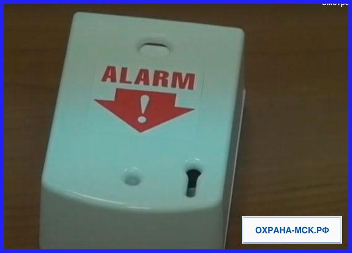 Кнопка тревожной сигнализации в Серпухове
